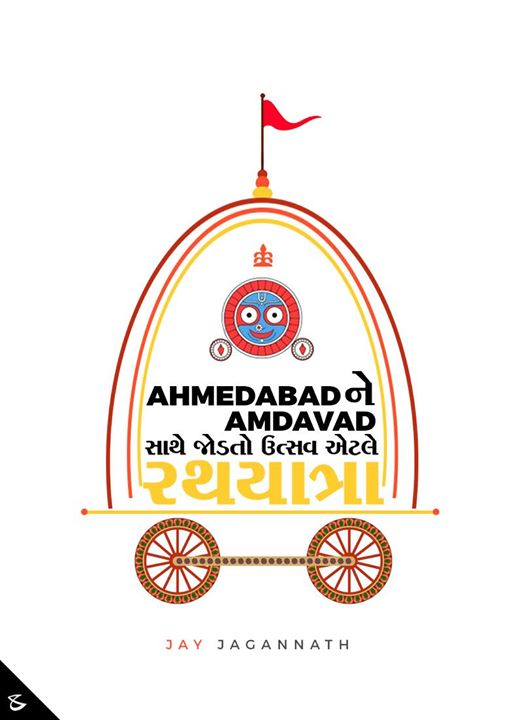:: Ahmedabad ને Amdavad સાથે જોડતો ઉત્સવ એટલે રથયાત્રા ::  #Business #Technology #Innovations #CompuBrain #RathYatra #RathYatra2018 #JayJagannath